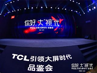 全球首款消费级8K足彩导航19999震撼问世,TCL全力推动8K普及