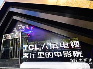 超大屏足彩导航销量同比猛增114.6%,TCL结构转型收割市场红利