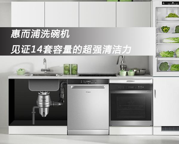 惠而浦洗碗机 见证14套容量的超强清洁
