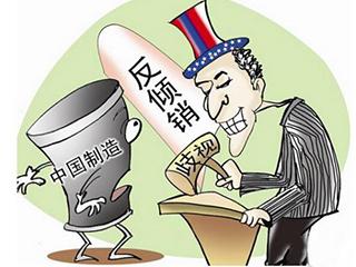 WTO裁定中国在同美国反倾销争端中胜诉