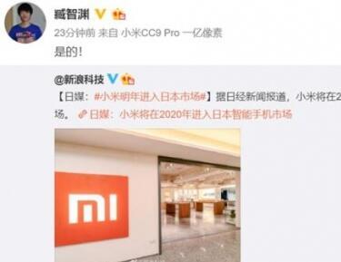 官方确认:小米2020年进入日本智能手机市场