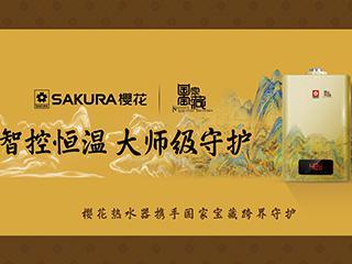 中國家電創新零售峰會召開,SAKURA櫻花用科技為零售行業賦能