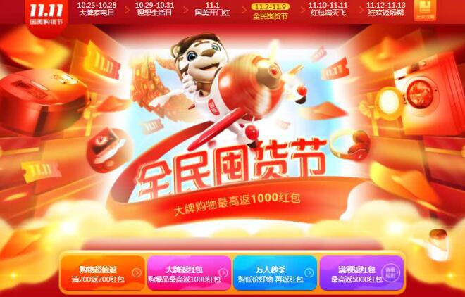 999元空调重现江湖 国美11.11率众品牌砸出市场新低价
