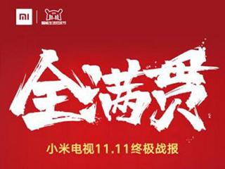 """小米电视双11电商大战""""全满贯"""":席卷三大平台72项冠军!"""