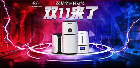 海尔空气净化器双11销量暴涨 零微科技持续引领行业
