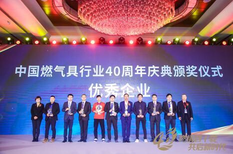 燃气具行业40周年庆典,万家乐获优秀企业等五项行业大奖