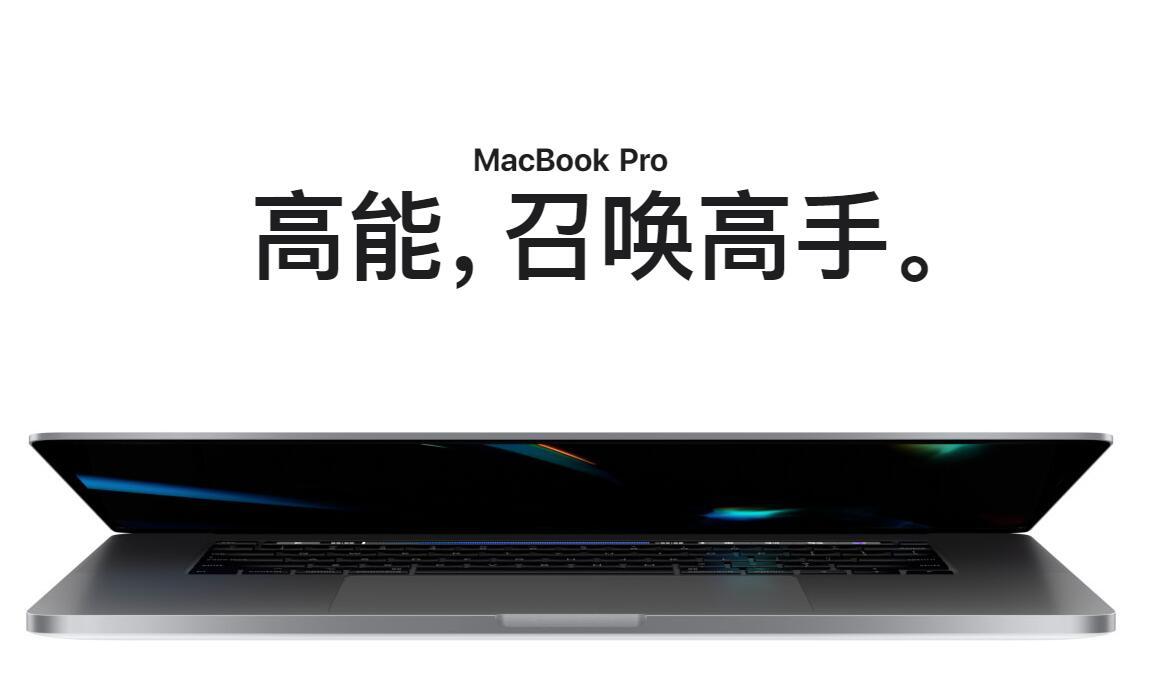 16英寸Mac book Pro能讨你欢心吗?这块屏幕确实真香!