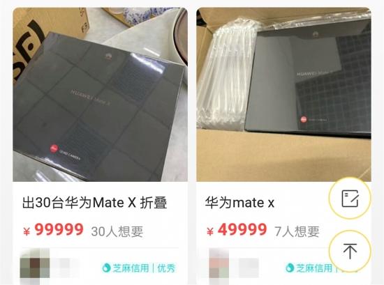 折叠屏手机拍出10万价格 当下为何更像天价收藏品?