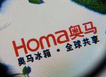 """奥马电器拟转让奥马冰箱近半股权""""求生"""""""