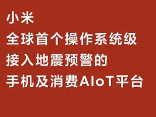 小米MIUI手机/电视地震预警系统正式启用