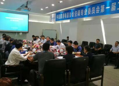 中国家用电器协会空调专委会2019年工作会议在佛山召开
