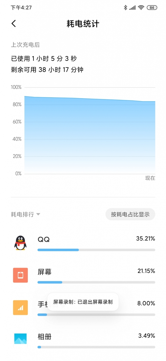 Screenshot_2019-11-14-16-27-46-390_com.miui.secur