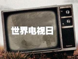 """""""世界电视日""""话发展:8K时代下电视形态变化几何"""