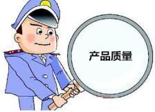 《产品质量监督抽查管理暂行办法》发布,明年1月1日起施行