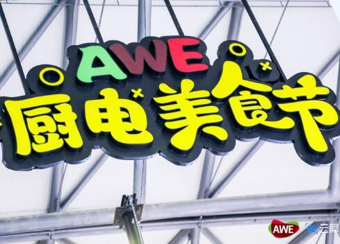 """美食当道 AWE2020将上演""""厨王争霸赛"""""""