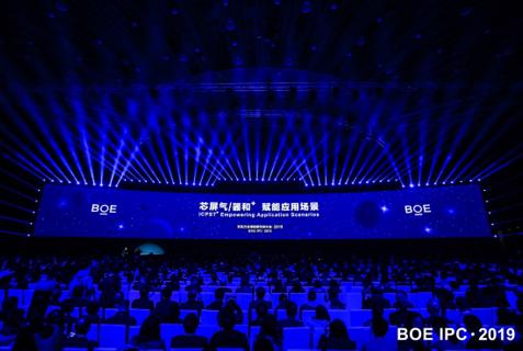京东方全球创新伙伴大会·2019召开 赋能应用场景