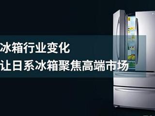 冰箱行业变化 让日系冰箱聚焦高端市场