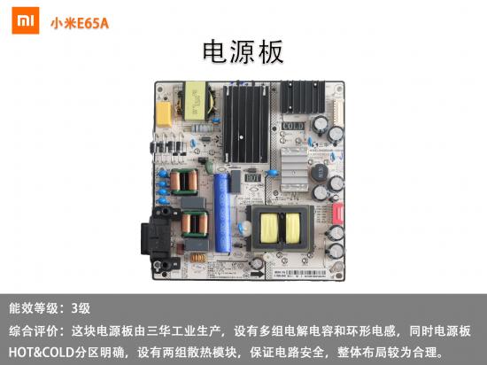 小米电源板PSD