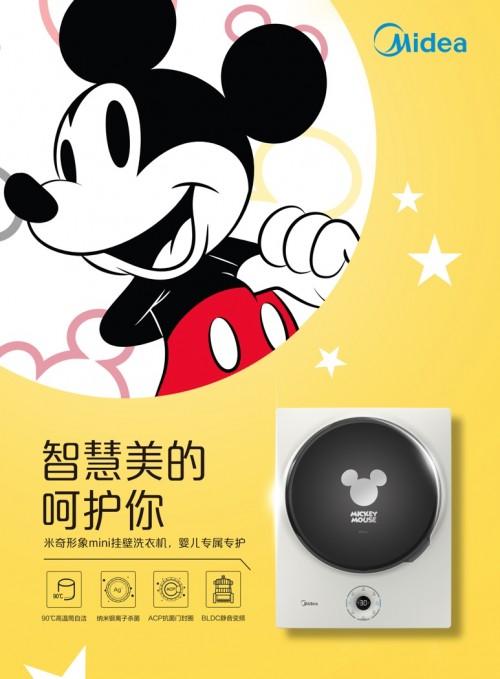 瞄准2.28亿年轻市场,美的迪士尼联名抢占迷你洗衣机新标杆