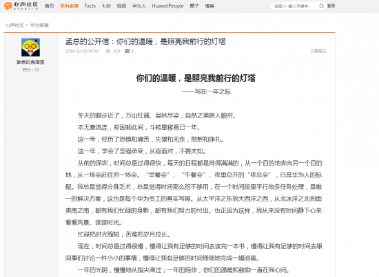 被拘押一周年 华为CFO孟晚舟发公开信:不畏未知