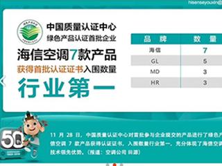 """绿色产品认证数量居首的海信空调,以""""价值战""""应对友商""""价格战"""""""