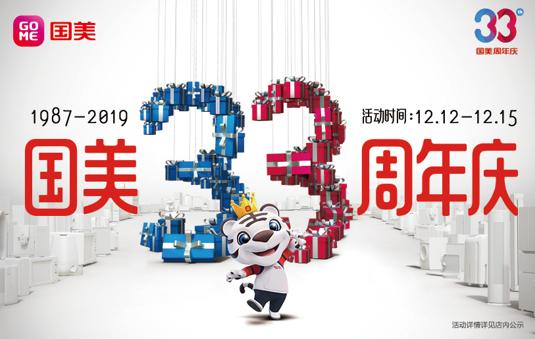 北京国美33周年庆:全场好物,第二件5折起