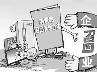 家电召回有新规:《消费品召回管理暂行规定》1月实施