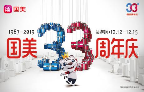 """北京国美超级夜市:共赴一场""""巅峰2小时""""盛会"""