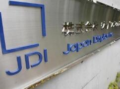 彭博:苹果洽谈以2亿美元购买JDI部分工厂