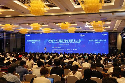 直击2019年中国家用电器技术大会