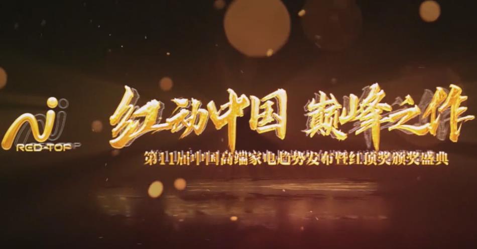 首家京东超体店开辟红顶奖专区 盛典展示产品现场直击
