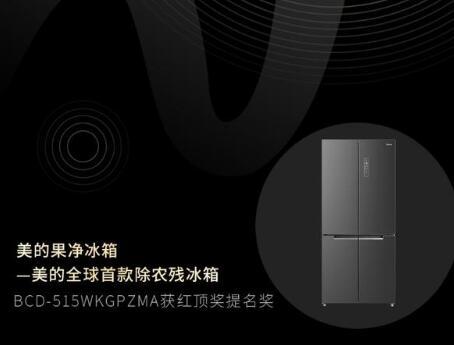 美的全球首款除农残冰箱进围高端家电最高荣誉红【top】奖