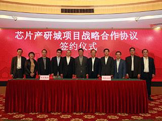 格兰仕与恒基(中国)、顺德区政府三方战略合作 共建世界级芯片产业生态链