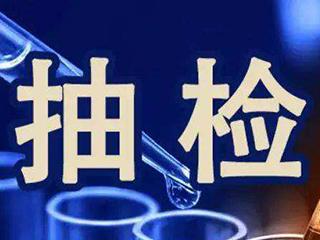 江苏省市场监管局抽检洗衣机产品合格率为91.3%