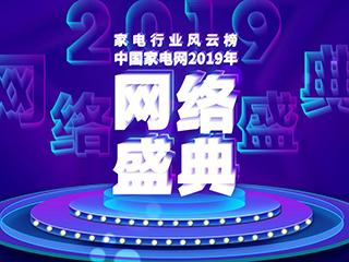 2019年家电行业风云榜——中国家电网年终网络盛典