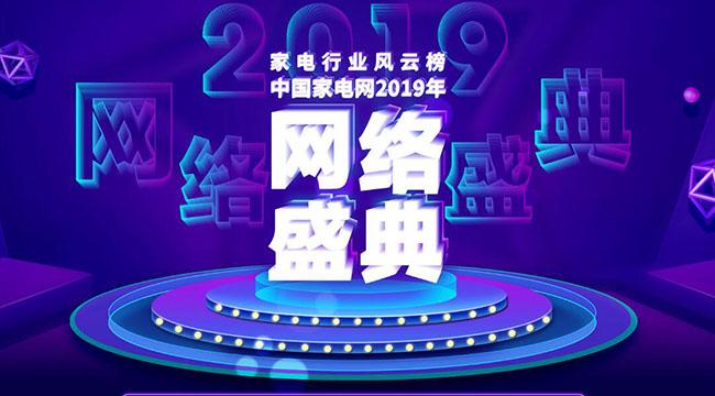 中国家电网年终网络盛典:2019年家电行业风云榜