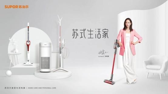 """苏泊尔T6吸尘器荣获""""2019国际CMF""""设计大奖"""