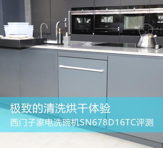 极致的清洗烘干体验 西门子洗碗机评测