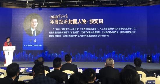2019 新华日报年度经济封面人物