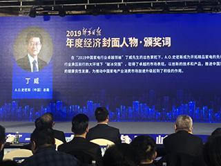 """第十三届新华高峰会,A.O.史密斯丁威总裁当选""""年度经济封面人物"""""""