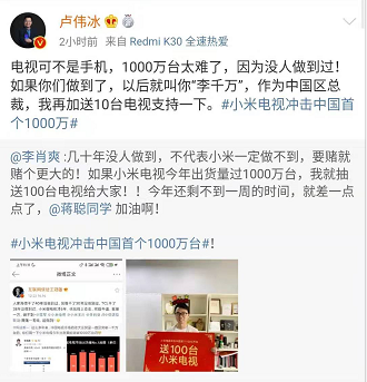 冲击中国首个1000万台 小米电视李肖爽狂送100台电视