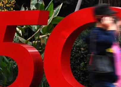 全球5G用户年底预计达1000万,中国超300万