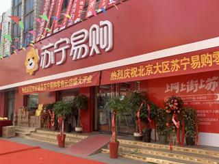 苏宁零售云快速布局,第4800家门店雄安新区开业