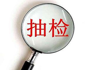 上海市市场监督管理局:2批次家用电动洗衣机产品不合格