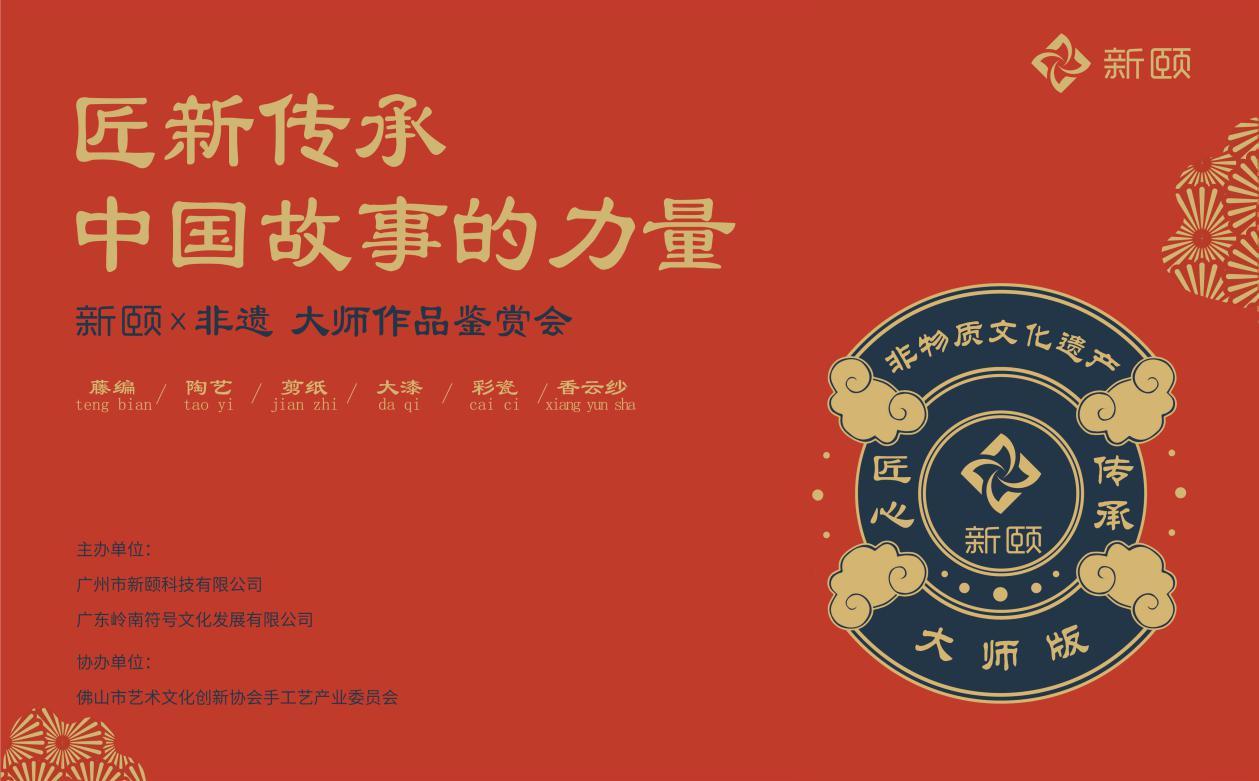 新颐空净与非遗大师共同演绎中国故事