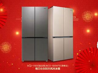 过年囤货首选 格兰仕500升风冷冰箱够大够保鲜