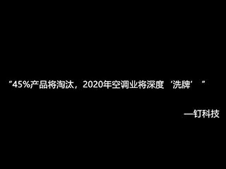 """能效标准升级:45%产品将淘汰,2020年空调业将深度""""洗牌"""""""