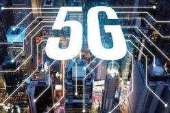 深圳:今年率先实现5G基础设施全覆盖