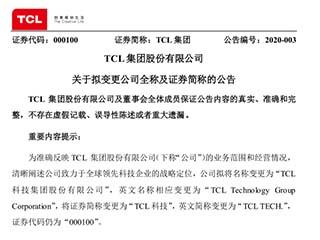 """TCL集团拟更名""""TCL科技"""",将聚焦半导体显示和材料产业"""