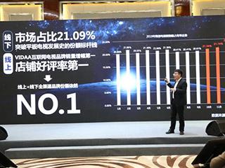 海信视像公布2019数据:销量突破2000万 激光成最大亮点
